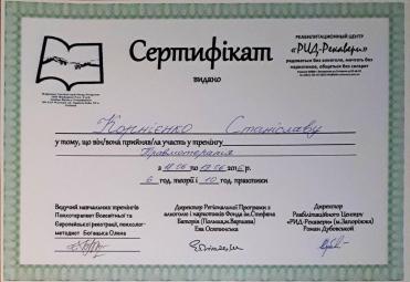 Сертификат лечение наркомании РЦ