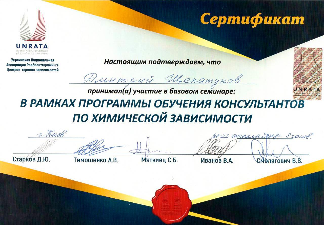 Сертификат «Виктори» — реабилитационный центр