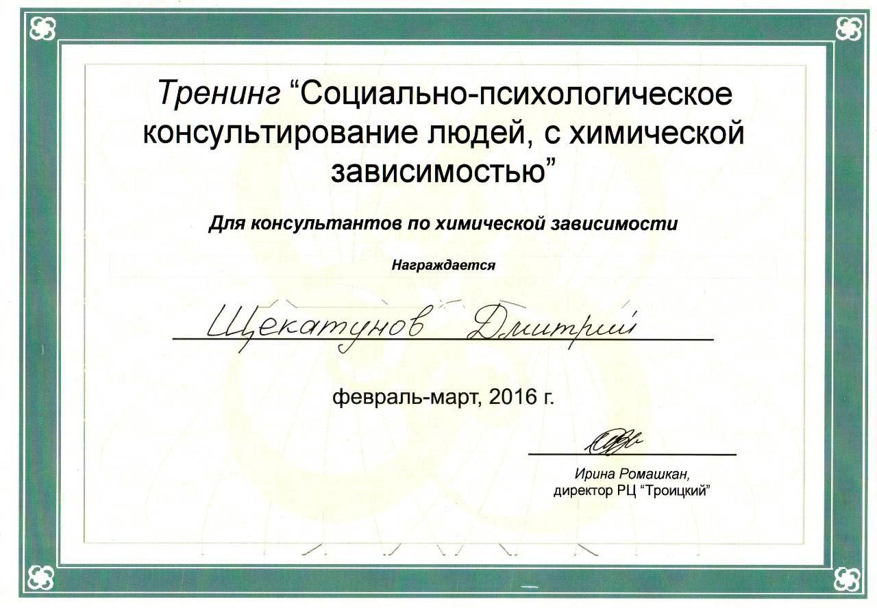Сертификат лечение наркомании РЦ Виктори